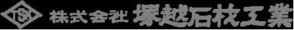 塚越石材工業