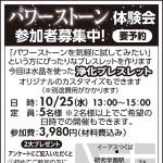 イベント【パワーストーン体験会】