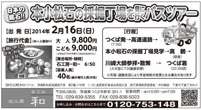 塚越石材QR (640x352)