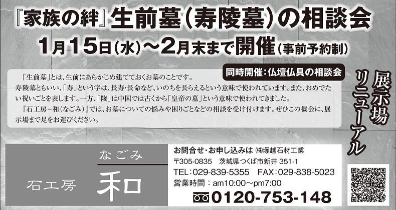 和【相談会】20140114_01