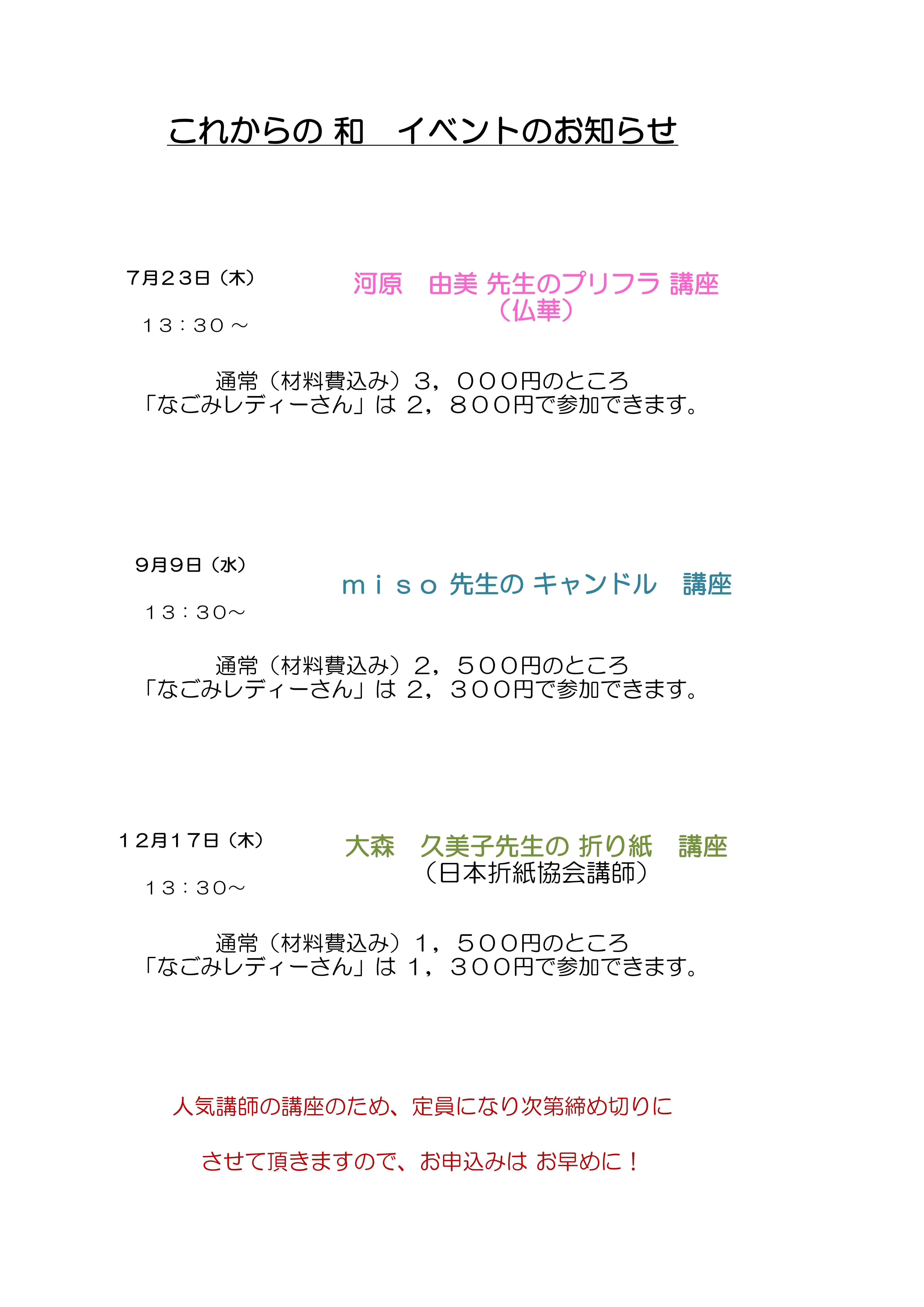 イベント告知_01