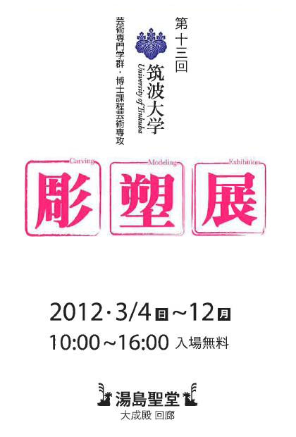 筑波大学彫塑展